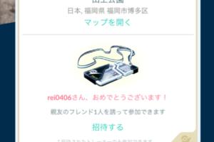 ポケモンGOプレイログ【22】デオキシスEXレイドパスGET