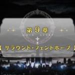 マギアレコードプレイログ【2】新章サラウンド・フェントホープ開始