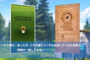 ポケモンGOプレイログ【20】新しい幻ポケモン「メルタン」