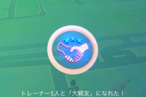 ポケモンGOプレイログ【27】大親友達成と復活のGOプラス