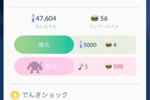 ポケモンGOプレイログ【34】タマゴマラソン開始とCP調整