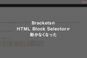 BracketsのHTML Block Selectorが動かなくなった際の回避方法